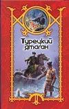 Шхиян С. - Турецкий ятаган' обложка книги