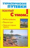 Миронов С.А. - Туристические путевки' обложка книги