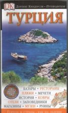 Суон С. - Турция' обложка книги