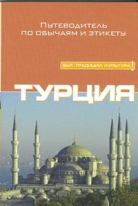 Макферсон Б. - Турция обложка книги