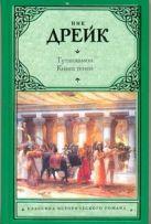 Дрейк Ник - Тутанхамон. Книга теней' обложка книги