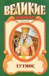 Василевская В.Е. - Тутмос' обложка книги