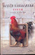 Николаева Олеся - Тутти' обложка книги