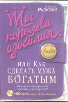 Рыжова Татьяна - Ты королева изобилия, или Как сделать мужа богатым' обложка книги