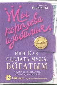 Рыжова Татьяна - Ты королева изобилия, или Как сделать мужа богатым обложка книги