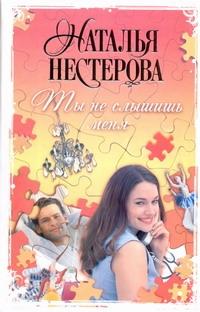 Ты не слышишь меня Нестерова Наталья