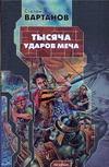 Вартанов С.С. - Тысяча ударов меча обложка книги