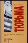 Кинг Д. - Тюрьма' обложка книги