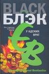 Блэк Итан - У Адских врат' обложка книги