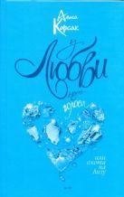 Корсак Алиса - У любви нет голоса, или Охота на Лизу' обложка книги