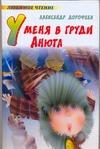 Дорофеев А.Д. - У меня в груди Анюта' обложка книги