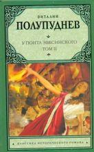 Полупуднев В.М. - У Понта Эвксинского. [В 2 т.]. Т. 2. Восстание на Боспоре' обложка книги