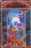 Резанова Н.В. - У принцессы век недолог обложка книги
