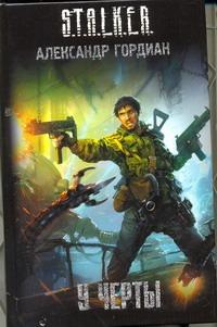 Гордиан Александр - У черты обложка книги