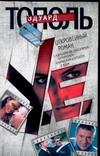 У.е. Откровенный роман с адреналином, сексапилом, терроризмом, флоридским коктей Тополь Э.В.