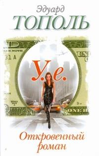У.е. Откровенный роман с адреналином, сексапилом, терроризмом, флоридским коктей