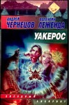 Уакерос Чернецов А.