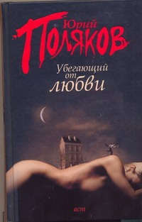 Убегающий от любви Поляков Ю.М.