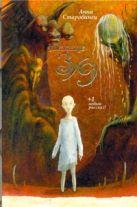 Старобинец А. - Убежище 3/9' обложка книги