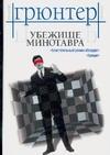 Грюнтер У. - Убежище Минотавра' обложка книги