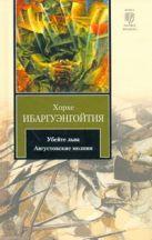 Ибаргуэнгойтия Хорхе - Убейте льва. Августовские молнии' обложка книги