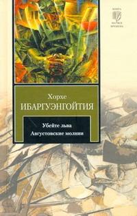 Ибаргуэнгойтия Хорхе - Убейте льва. Августовские молнии обложка книги