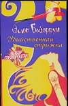 Байеррум Э. - Убийственная стрижка' обложка книги