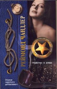 Чандлер Р. - Убийство в дождь обложка книги
