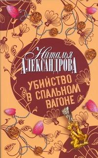 Убийство в спальном вагоне Александрова Наталья