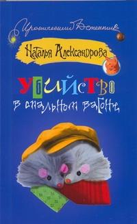 Александрова Наталья - Убийство в спальном вагоне обложка книги