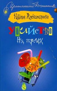 Александрова Наталья - Убийство на троих обложка книги