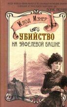 Изнер Клод - Убийство на Эйфелевой башне' обложка книги