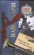 Марш Найо - Убийство под аккомпанемент' обложка книги