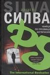 Убийца по прозвищу Англичанин Кудрявцева Т.А.