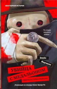 Фергюсон Элейн - Убийца с медальоном святого Христофора обложка книги