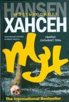 Хансен Мэттью Ско - Убийцу скрывает тень' обложка книги