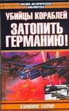 Брикхилл П. - Убийцы кораблей' обложка книги