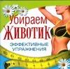 Андреева Е.А. - Убираем животик' обложка книги