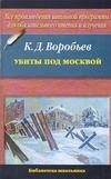 Воробьев К.Д. - Убиты под Москвой' обложка книги