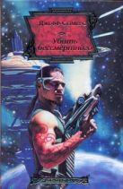 Сомерс Джефф - Убить бессмертного, или Электрическая церковь' обложка книги