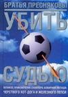 Пресняков В.М. - Убить судью' обложка книги