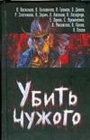 Синицын А. - Убить чужого' обложка книги