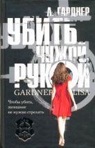 Гарднер Л. - Убить чужой рукой' обложка книги
