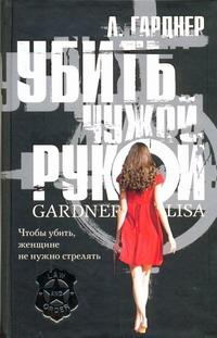 Гарднер Л. - Убить чужой рукой обложка книги