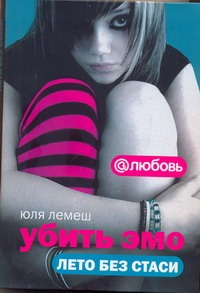 Убить эмо. Лето без Стаси Лемеш Юля
