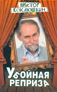 Убойная реприза Коклюшкин В.М.