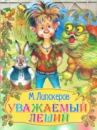 Уважаемый леший Липскеров М.Ф.