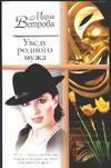 Ветрова М. - Уведу родного мужа' обложка книги
