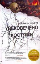 Бекетт С. - Увековечено костями' обложка книги