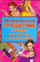 Гаврилова А.С. - Увлекательное путешествие в страну игр, тестов и головоломок' обложка книги